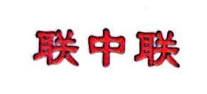 北京联中联木工机械有限公司 最新采购和商业信息