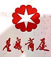 北京星城商厦商贸有限责任公司 最新采购和商业信息