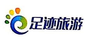 深圳足迹商务有限公司 最新采购和商业信息