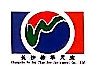 长沙物华天宝仪器有限公司 最新采购和商业信息