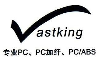 东莞浩瀚塑胶科技有限公司