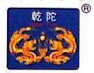 义乌市乾陀贸易有限公司 最新采购和商业信息