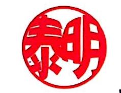 湖南明泰项目管理有限公司