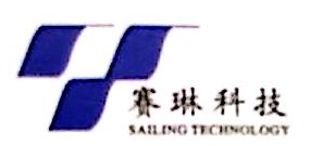 宁波经济技术开发区赛琳科技有限公司 最新采购和商业信息