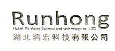 湖北润宏科技股份有限公司 最新采购和商业信息