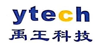 深圳市禹王科技有限公司 最新采购和商业信息