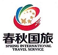 辽宁春秋国际旅行社有限公司