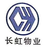 深圳市长虹物业发展有限公司 最新采购和商业信息