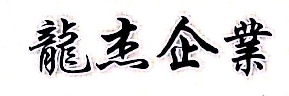 上海龙杰商业发展有限公司 最新采购和商业信息