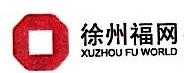 徐州福网信息技术有限公司 最新采购和商业信息