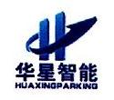 安徽华星智能停车设备有限公司