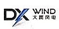 北方大贤风电科技(北京)有限公司 最新采购和商业信息