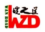 安徽尚辉贸易有限公司 最新采购和商业信息