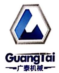 山东广泰环保科技有限公司 最新采购和商业信息
