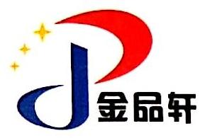 深圳市金品轩贸易有限公司