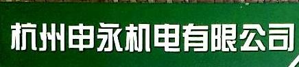 杭州申永机电有限公司 最新采购和商业信息