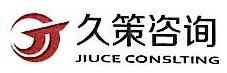 南京久策信息咨询有限公司