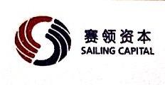 赛领国际投资基金(上海)有限公司