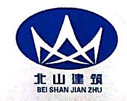 锦州北山建筑工程有限责任公司