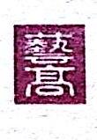 艺高政通(北京)企业管理顾问有限公司 最新采购和商业信息