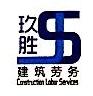 深圳市玖胜建筑劳务有限公司 最新采购和商业信息