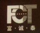 福州富诚泰汽车服务有限公司