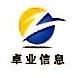 广州市卓业信息技术有限公司