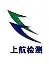 上海航空材料结构检测股份有限公司 最新采购和商业信息