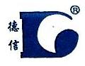 清远市德昌陶瓷有限公司