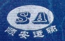 漯河市顺安运输有限责任公司 最新采购和商业信息