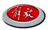 辽宁一汽贸易有限公司 最新采购和商业信息