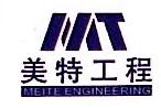 新疆美特安装工程有限公司
