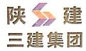 陕西建工第三建设集团有限公司云南分公司 最新采购和商业信息