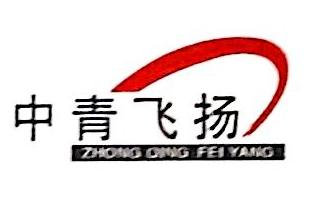 北京中青飞扬广告有限公司 最新采购和商业信息