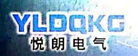 温州悦朗电气科技有限公司