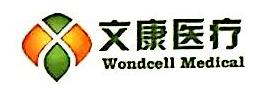 文康医疗技术(深圳)有限公司 最新采购和商业信息