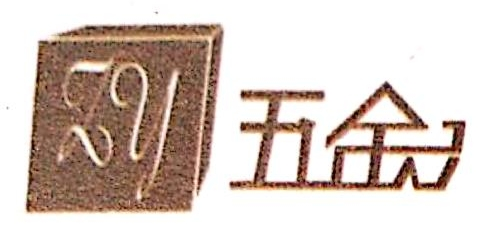 中山市兆耀金属制品有限公司 最新采购和商业信息