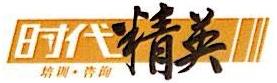 深圳市时代精英企业项目管理顾问有限公司 最新采购和商业信息