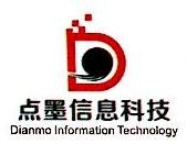广州点墨信息科技有限公司 最新采购和商业信息