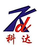 辽宁科达机械设备有限公司