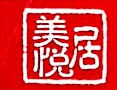 上海元直实业有限公司