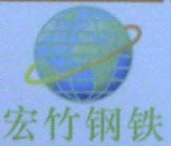昆明宏竹经贸有限公司