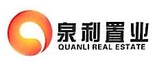 山东泉利置业有限公司 最新采购和商业信息