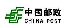 福建中邮物流有限责任公司福州分公司
