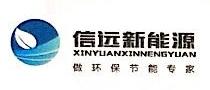 石家庄信远暖通工程有限公司