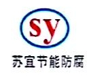 宜兴市苏宜防腐保温工程有限公司 最新采购和商业信息