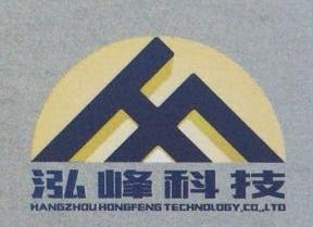 杭州泓峰科技有限公司
