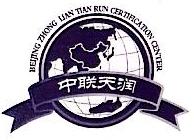 北京中联天润认证中心 最新采购和商业信息
