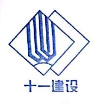 江西省第十一建设有限公司 最新采购和商业信息