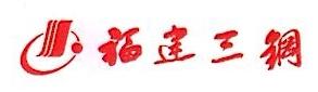 福建省三明钢联有限责任公司 最新采购和商业信息